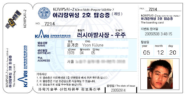 아리랑위성2호 탑승권
