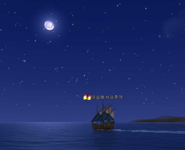달빛아래 홀로 항해