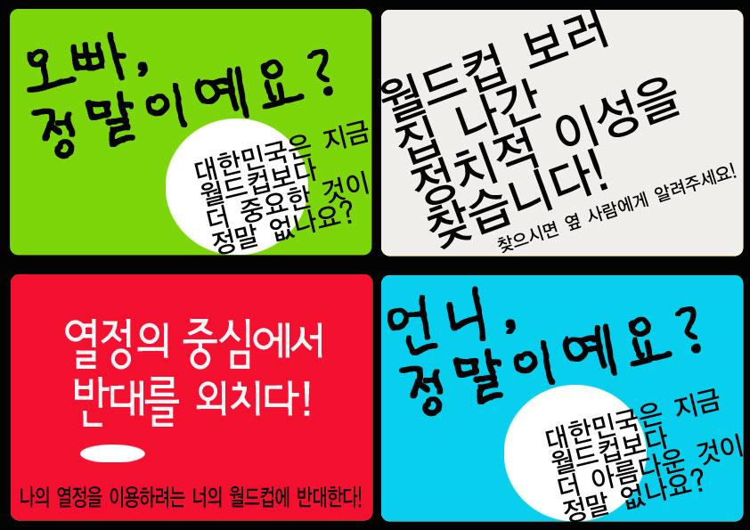 반월드컵 스티커