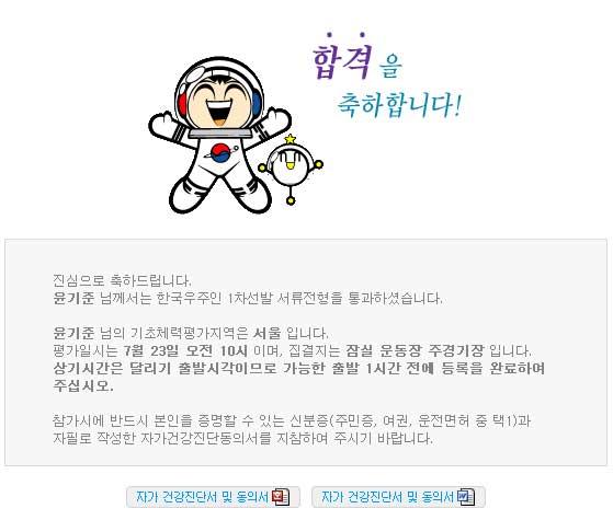 대한민국 최초 우주인 선발 1차 서류전형 합격