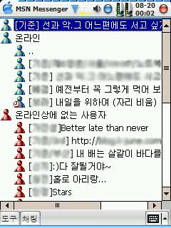 MSN Chatting(PDA IR Keyboard SnapNType T806)