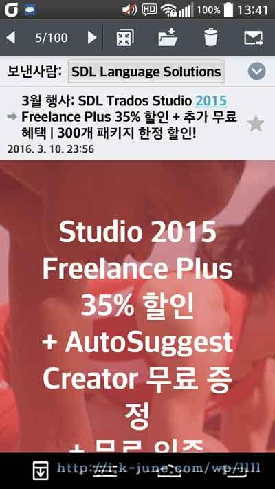SDL Trados Studio 2015 Freelance Plus 35% 할인
