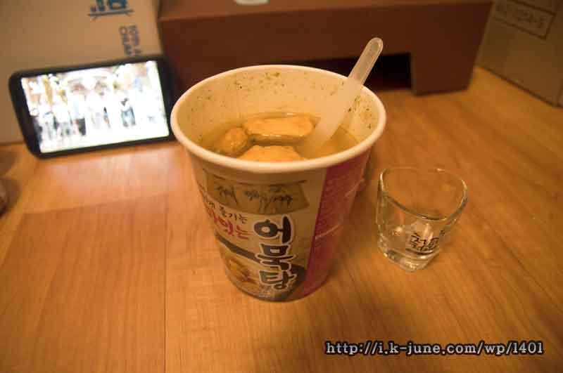 어묵탕 인스턴트 컵