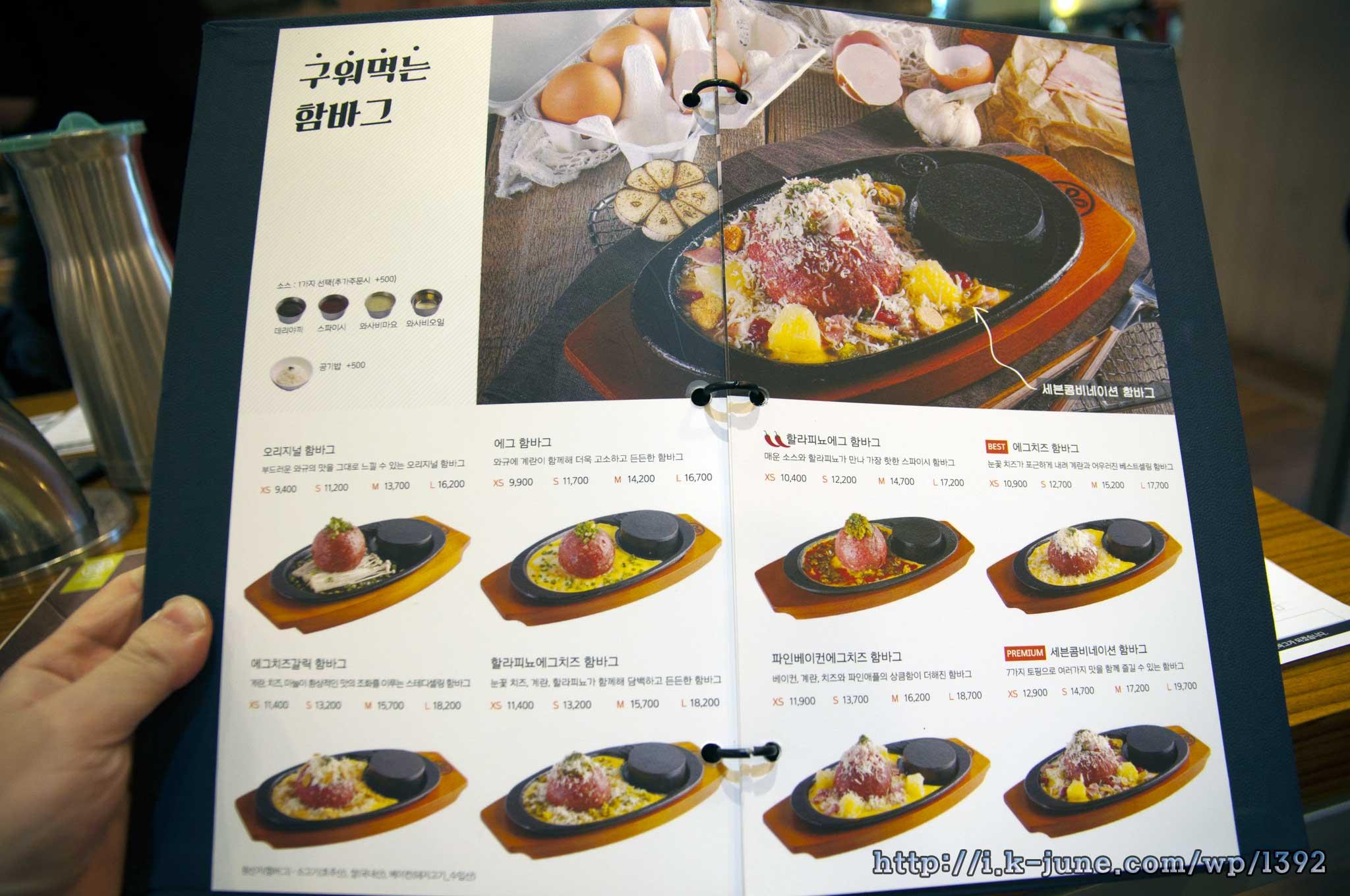 구워먹는 함바그 메뉴판. 오리지널 함바그부터 세븐콤비네이션 함바그까지 8종류의 메뉴