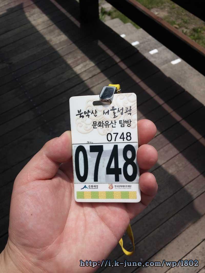 북악산 서울성곽 문화유산 탐방