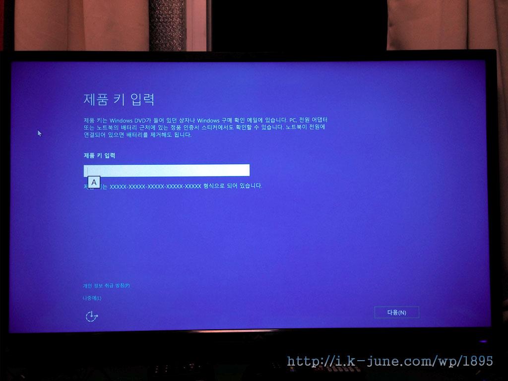 윈도우10 제품 키 입력 화면. 파란색 바탕에 흰색 입력창.