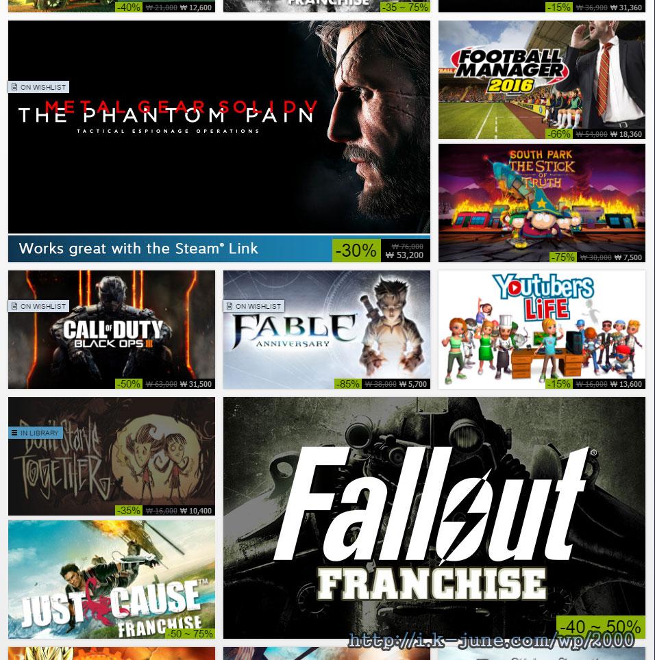 격자 모양에 각 게임들 로고와 할인된 가격이 표시되어 있음