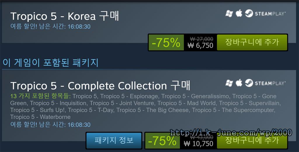 Tropico 5 Korea 장바구니 화면과 12가지의 확장팩이 포함된 Tropico 5 Complete Collection 장바구니 화면