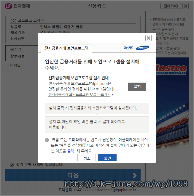 보안 프로그램 강제 설치 팝업 화면
