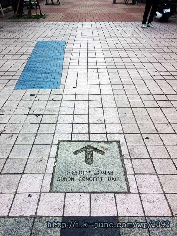 바닥에 수원 야외 음악당 화살표 표시가 되어 있다.