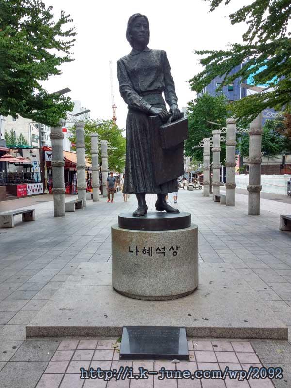 나혜석 동상