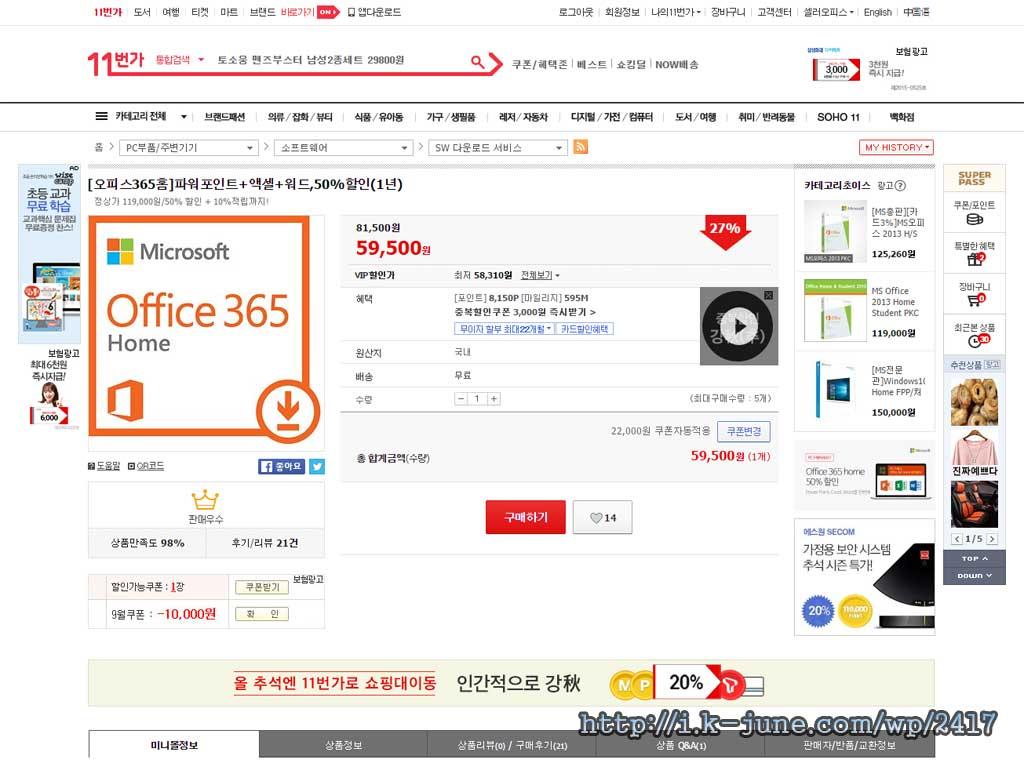 2016년 11번가 쇼핑몰 단독 상품 웹페이지 화면. 양 옆에 다양한 연관 상품들의 광고가 있다.