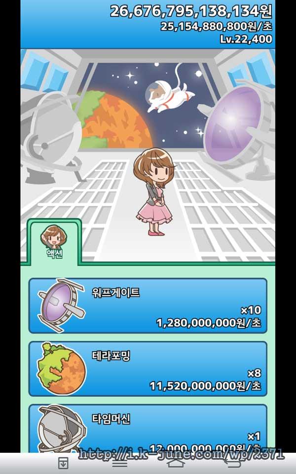우주선 안에 여자친구 캐릭터가 서 있다.