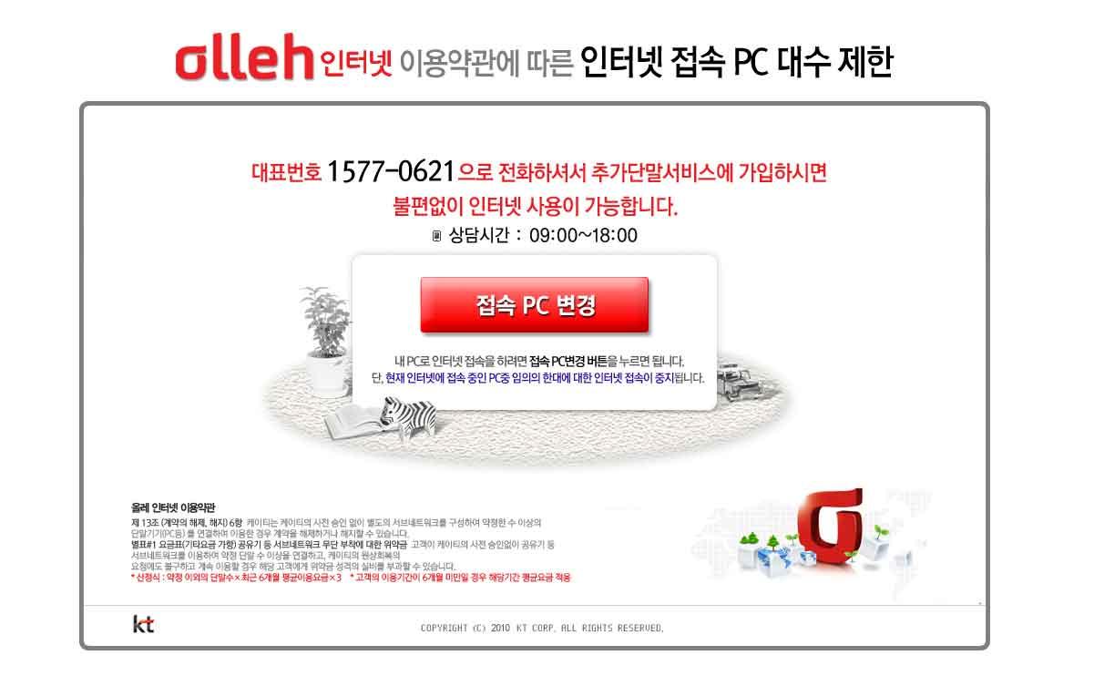 olleh인터넷 이용약관에 따른 인터넷 접속 PC 대수 제한. 대표번호 1577-0621으로 전화하셔서 추가단말서비스에 가입하시면 불편없이 인터넷 사용이 가능합니다.
