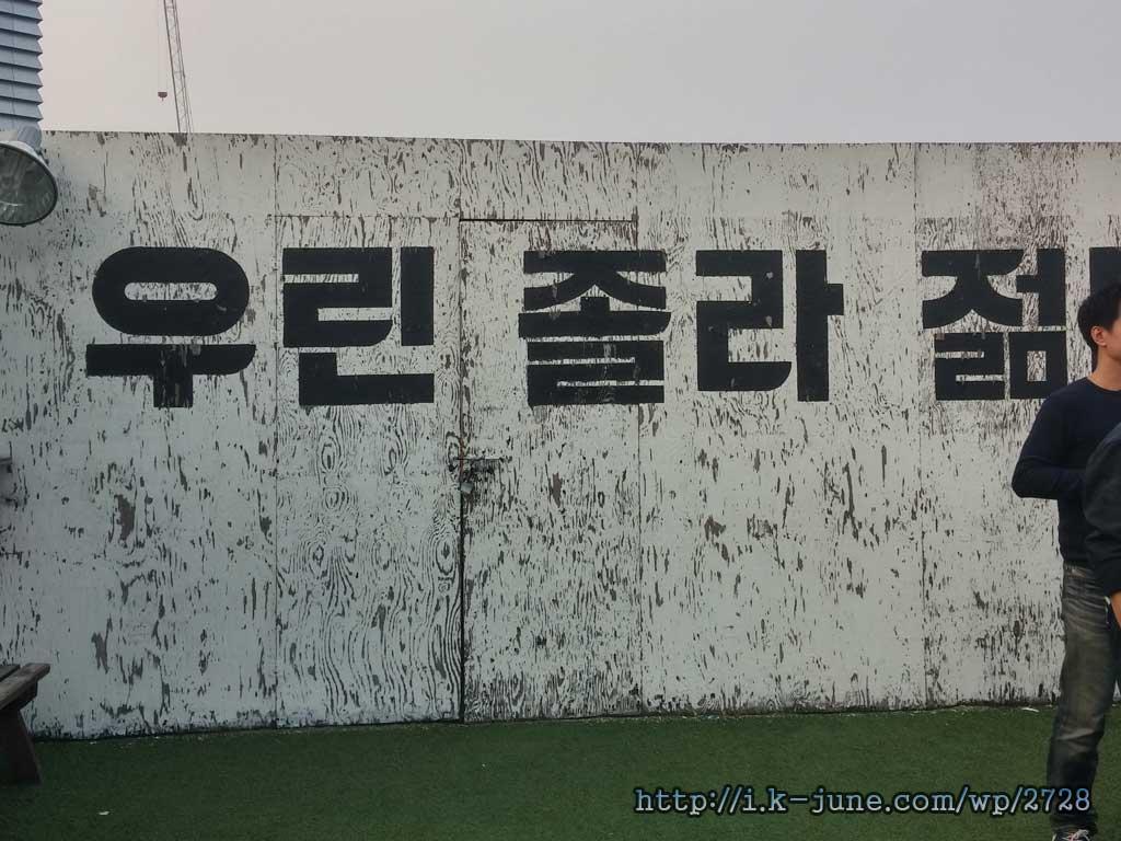 벽에 씌여진 '우린 졸라 젊다'