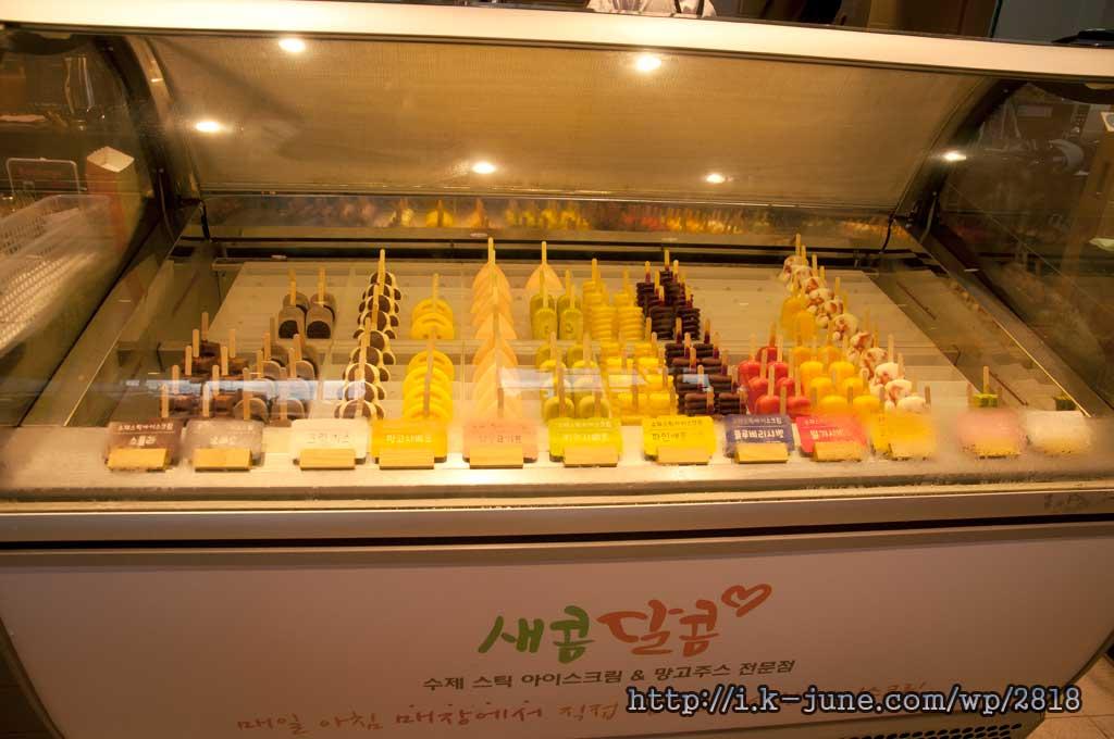 수제 아이스크림