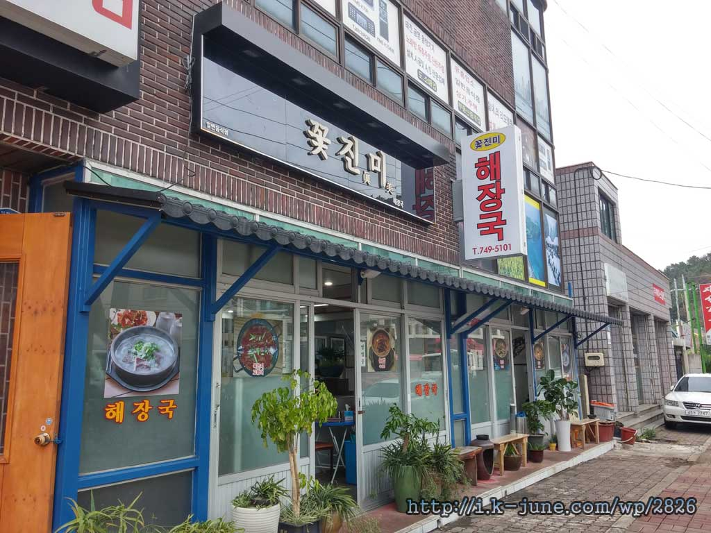 꽃진미 해장국 식당의 모습