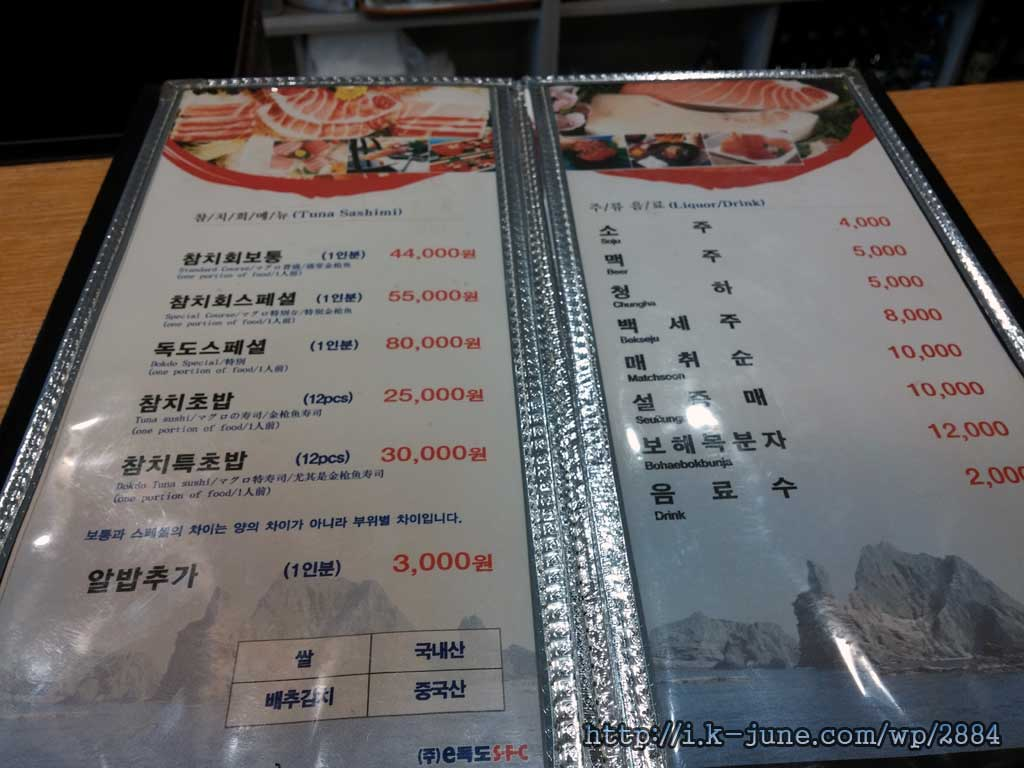 독도참치 서귀포점의 메뉴 및 가격
