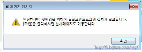 국민은행 인터넷 뱅킹 화면