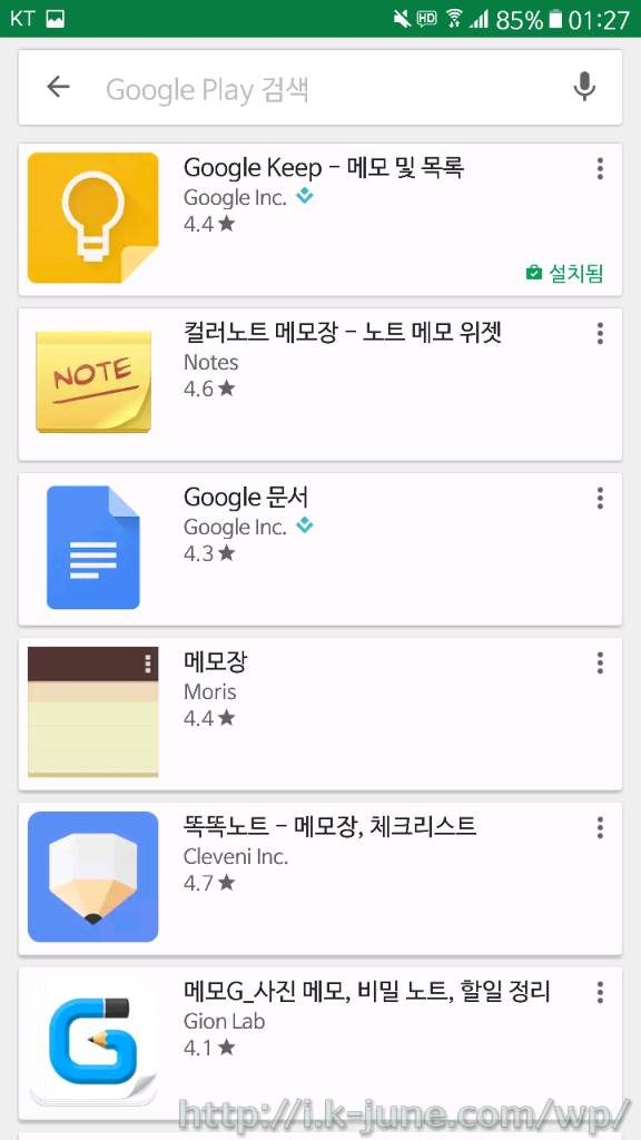 Google Playstore 검색 화면