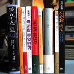 최근에 산 몇권의 책들