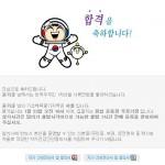 우주인 선발 1차 합격!!