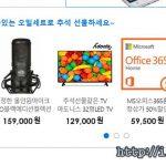 마이크로소프트 오피스365 홈(MS Office 365) 버전을 할인된 가격에 잽싸게 구매했다.