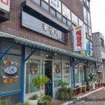 전동휠 타고 제주 여행중에 우연히 발견한, 꽃진미 해장국 식당