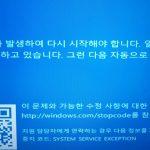 윈도우10에서 블루스택을 설치하려니 SYSTEM SERVICE EXCEPTION 오류가 발생하며 블루스크린이 떴다.