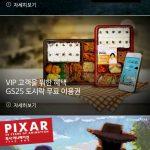 VIP KT멤버쉽 포인트를 이용해서 GS25편의점에서 김혜자 도시락(등심돈까스)을 사먹었다.