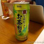 알콜맛이 거의 느껴지지 않는 도수4%짜리 일본 녹차술 Takara오차와리(お茶割り)
