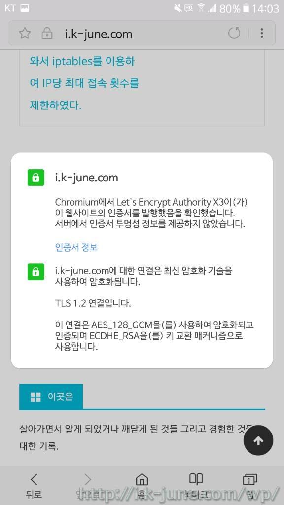 Chromium에서 Let's Encrypt Authority X3이(가) 이 웹사이트의 인증서를 발행했음을 확인했습니다.