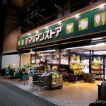 한국에는 홈플러스(HomePlus)가 있다면 일본에는 마루망 스토어(マルマンストア/Maruman Store)가 있다.