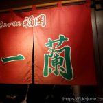 이치란라멘(一蘭) 먹으러 도쿄 시부야에 왔다. 줄이 엄청 길다.