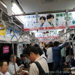 일본 도쿄 지하철 여성전용칸에 탔다. 그냥 아무나 다 타는 것 같다.