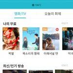 VPN으로 해외에서 한국방송(IPTV) 보는 것을 막아놓았을 경우 우회하는 방법을 알아냈다.