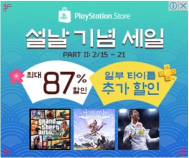 플스 타이틀 광고. 설날 기념 세일. 최대87%할인 및 PSN은 일부 타이틀 추가 할인.