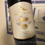 호주 와인 울프블라스(Wolf Blass Shiraz). 균형잡힌 맛이 마음에 든다.